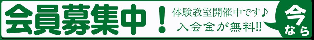 十勝の詩吟|十勝岳峯会は会員募集中!体験教室開催中です♪今なら、入会金無料!!