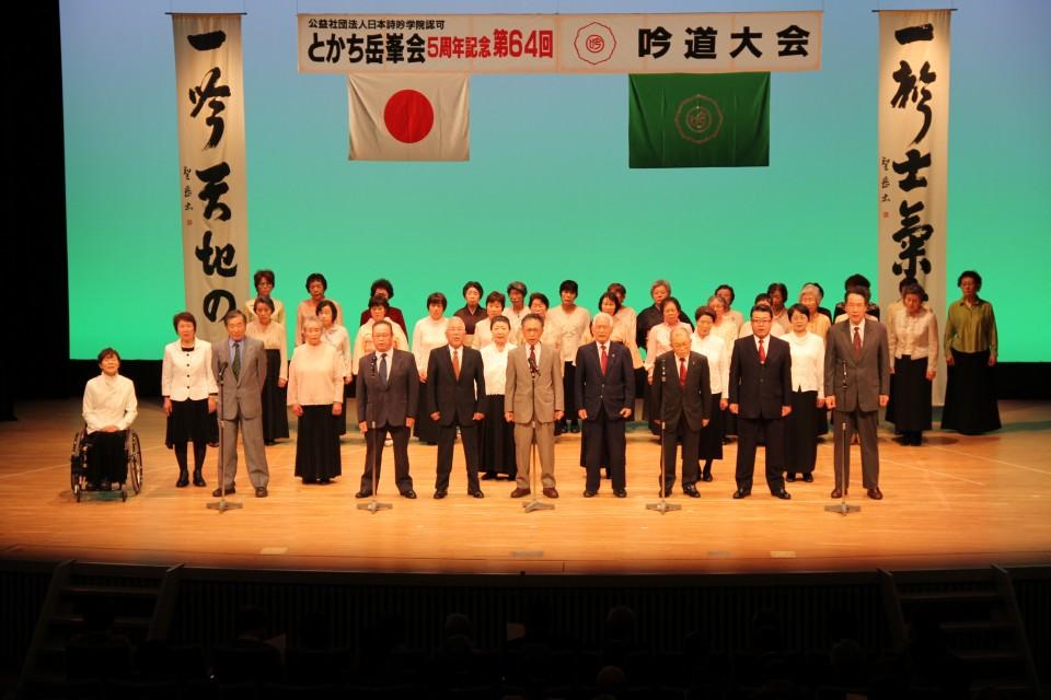 5周年記念64回吟道大会.