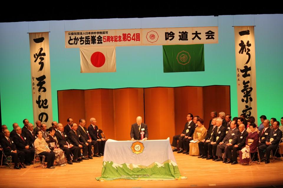 5周年記念64回吟道大会. (4)